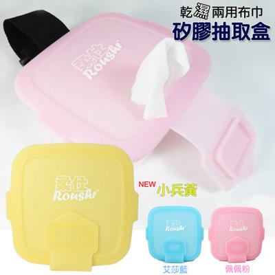 【ROUSHR 柔仕】矽膠抽取盒 + 乾濕兩用布巾(20片)- 三色 (8.7折)
