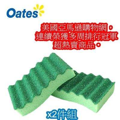 澳洲Oates 專利抗菌耐磨波浪海綿菜瓜布2件組(4pcs)綠色~一般鍋具及細緻餐具專用 (8.5折)