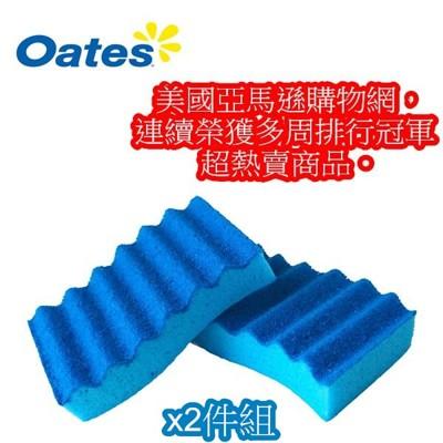 澳洲Oates 專利抗菌耐磨波浪海綿菜瓜布二件組(4pcs)藍色~不沾鍋鍋具及細緻餐具專用 (8.5折)