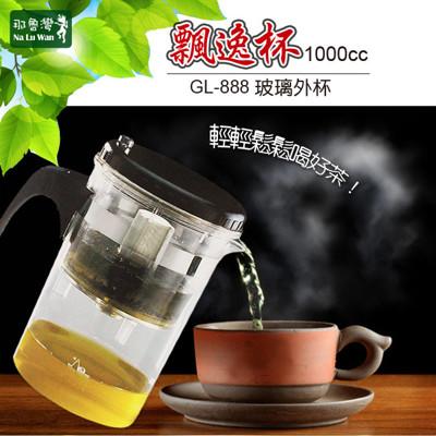 【那魯灣】飄逸杯1000CC(GL-888玻璃外杯) (7.7折)