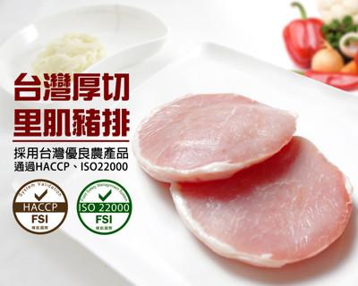 【那魯灣】台灣厚切大里肌豬排 (每包2片/200g) (1.3折)