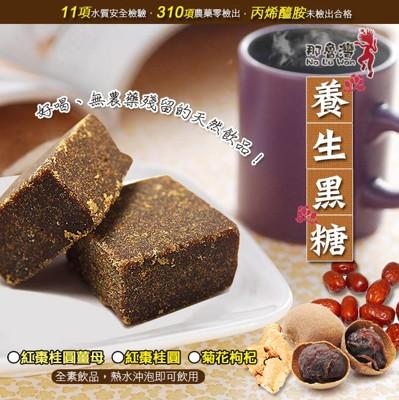 【那魯灣】養生手工紅棗桂圓薑母黑糖 (35gX10顆/包) (6.1折)
