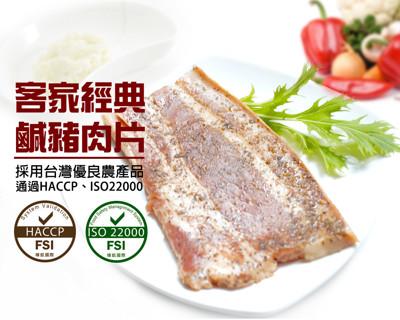 【幸福小胖】黑胡椒客家鹹豬肉   (200g/包) (1.8折)