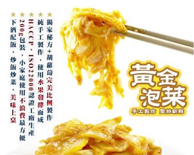 【那魯灣】純手工黃金泡菜 (2~3人份/200g/包) (3.8折)