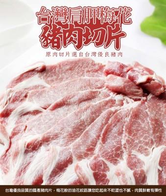 【那魯灣】台灣肩胛梅花豬肉切片 (300g/包) (0.9折)