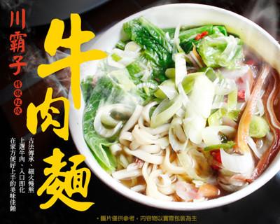 【那魯灣】川霸子紅燒牛肉麵 (370g/包) (5.6折)