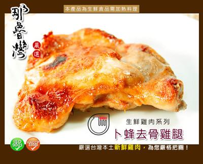 【那魯灣】卜蜂去骨雞腿真空包  (每隻190g/包 ) (0.8折)