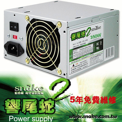 【蛇吞象】SPD系列電源供應器 350W (8公分/5年免費保固維修) (5.8折)
