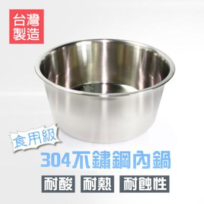 【三零四嚴選】304不鏽鋼6人份內鍋(6人份/入) (5.7折)
