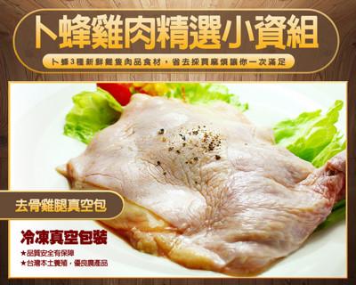 【那魯灣】卜蜂國產雞肉精選組 (雞腿190g*5包、雞胸*5包、棒棒腿*3包) (6.6折)