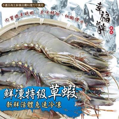 【幸福小胖】鮮凍特級草蝦 (14尾/280g/盒) (2.7折)