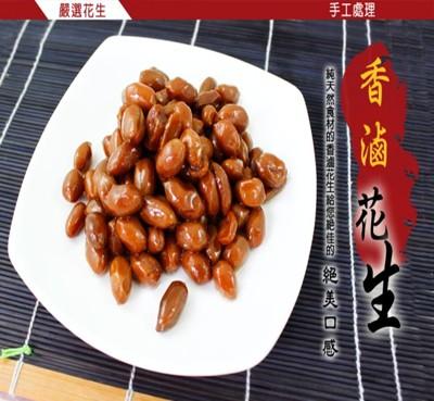 【那魯灣】香滷花生真空包 (原味/150g/包) (2.5折)