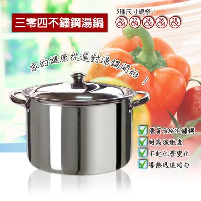 【三零四嚴選】不鏽鋼湯鍋 (28cm/個) (7.6折)