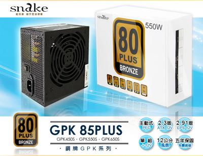 【蛇吞象】80PLUS黑化系列 GPK-550W (銅牌/12CM靜音風扇/5年免費保固維修) (7折)