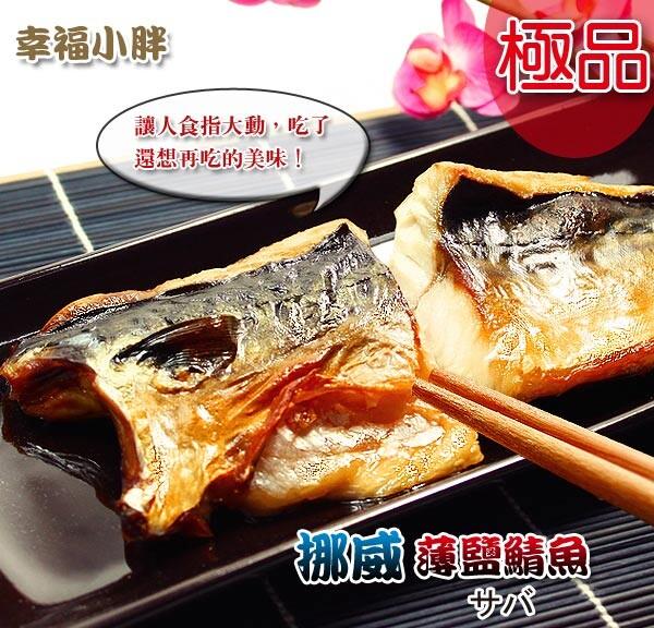 幸福小胖挪威薄鹽鯖魚 (210g/包)