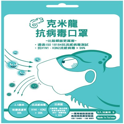 克米龍抗病毒口罩(幼童,兒童/ 5片入) (5.6折)