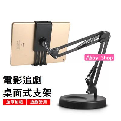 加重底座 桌面式支架 手機平板兩用 懶人手機架 懶人支架 手機支架 平板手機支架 手機架 平板架
