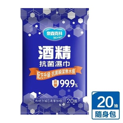 奈森克林 酒精濕紙巾 20抽 酒精擦濕巾 濕紙巾 柔濕巾 擦濕巾093445 (1.4折)