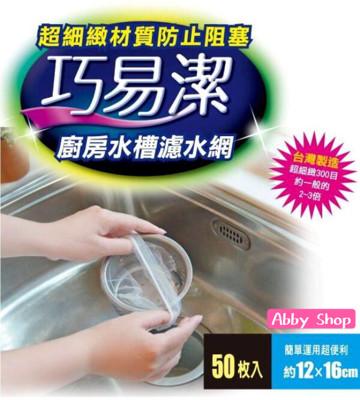 Abby生活百貨》巧易潔廚房水槽濾水網(50枚入) (2.1折)