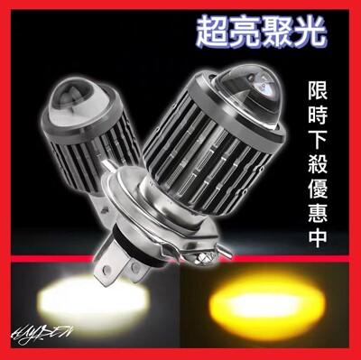 高亮 魚眼 LED大燈 小盤 H4 HS1 H6 小皿 小盤 直上 HS1 小盤LED 豪邁 奔騰 (8.1折)
