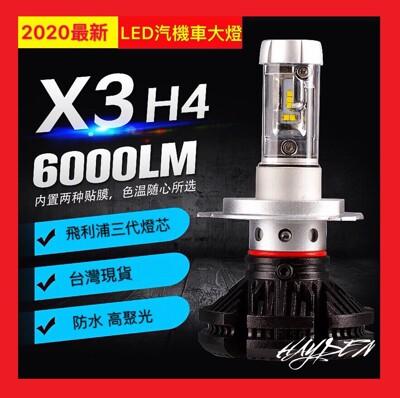【HAYDEN】X3 LED大燈 汽車大燈 機車大燈 LED霧燈 (7.9折)