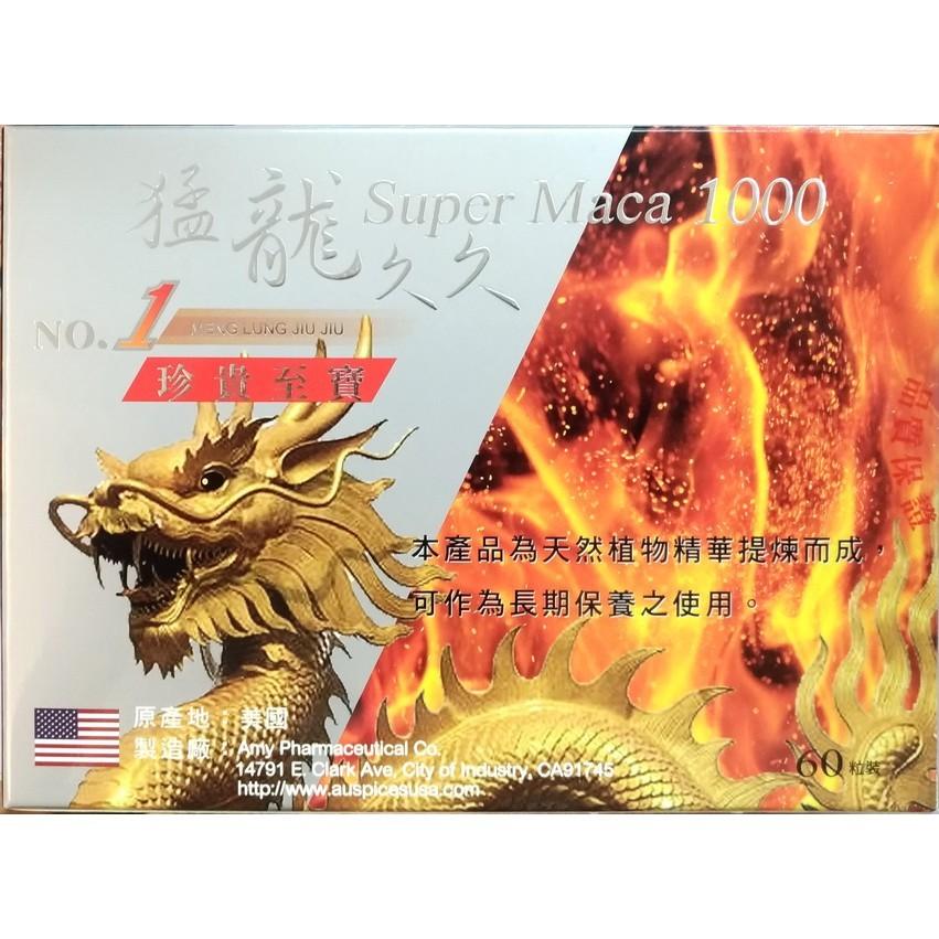 猛龍久久 瑪卡 軟膠囊 super maca 1000 (60粒/盒)