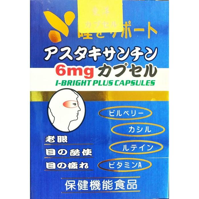 護麗明膠囊 (60粒/盒) 含雨生紅藻蝦紅素
