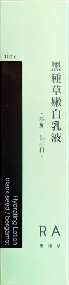 ra黑種草嫩白乳液(100ml/瓶)
