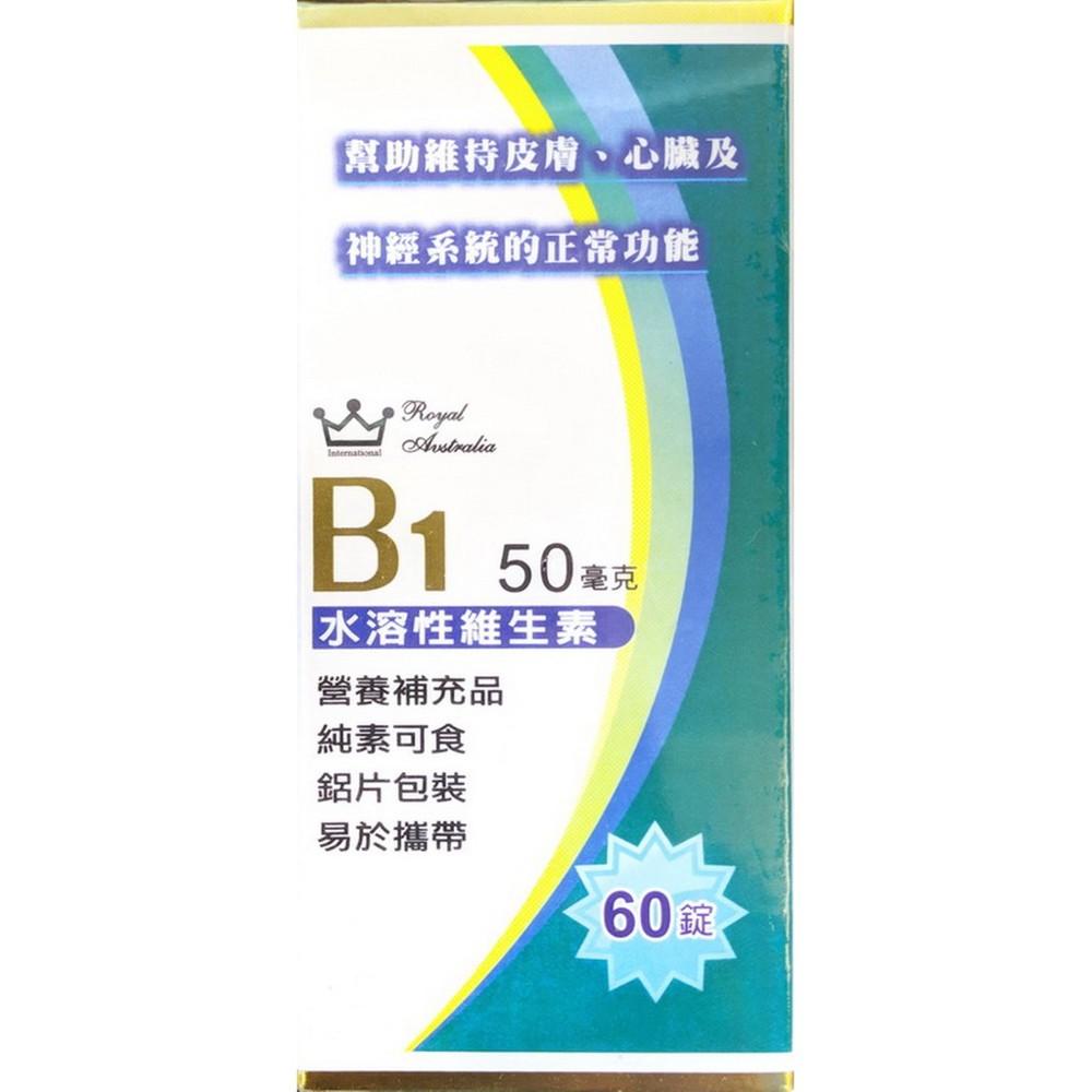 維生素b1(50毫克)(60錠/盒)
