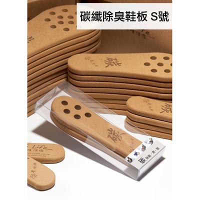 【關愛天使】防水除臭碳纖鞋板-S-適用高跟鞋 (維持乾燥/除臭去易味) FW-JS-001-S (5.2折)