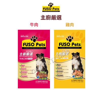福壽 FUSO Pets 狗飼料 主廚嚴選系列 牛肉 雞肉 1.5KG (7.3折)