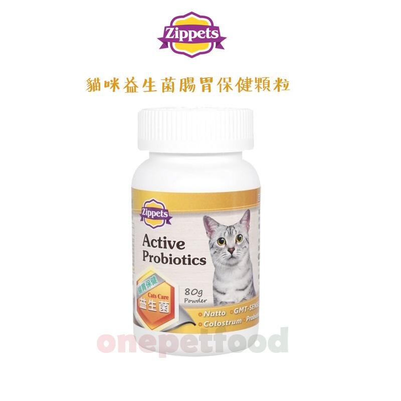 吉沛思 zippets 貓用 貓咪益生菌腸胃保健顆粒 80g