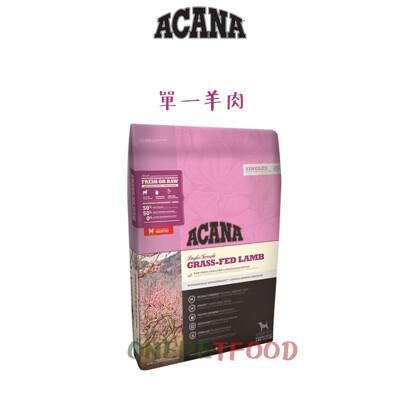 愛肯拿 ACANA 狗飼料 無穀單一蛋白 羊肉 2KG (7.8折)