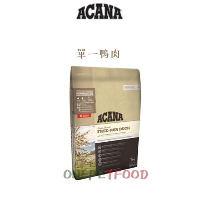 愛肯拿 ACANA 狗飼料 無穀單一蛋白 鴨肉 1KG (7.9折)