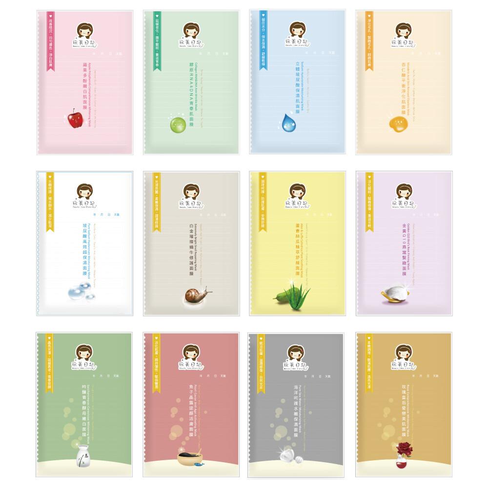 玩美日記水絲布面膜(12款單片任選)(台灣製)