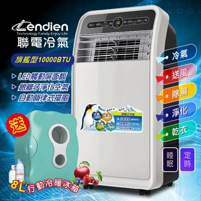 【LENDIEN聯電】『加贈小冰箱』10000BTU多功能移動式冷氣機(LD-3160CH) (5.7折)