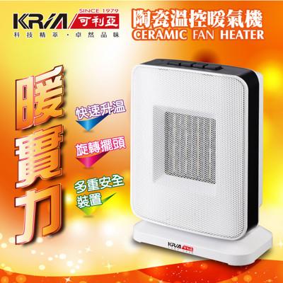 【KRIA可利亞】PTC陶瓷恆溫暖氣機/電暖器 KR-904T (5.9折)