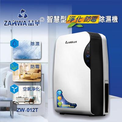 ZANWA晶華 智慧型除潮淨化防霉除濕機/清淨機 ZW-012T (7.5折)