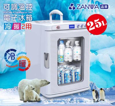ZANWA晶華 冷熱兩用電子行動冰箱CLT-25A (7折)