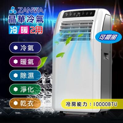 【ZANWA晶華★加碼送14吋立扇★】冷暖清淨除溼10000BTU移動式冷氣ZW-1260CH (4.4折)