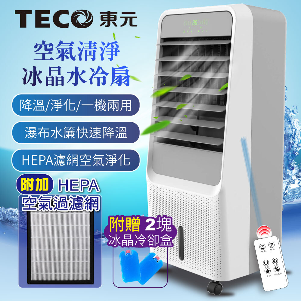 teco東元hepa 濾網空氣清淨冰晶水冷扇/空調扇/循環扇/清淨機(xyfxa0901)