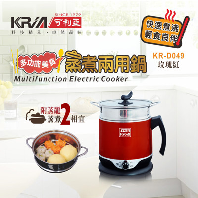 KRIA可利亞 多功能美食蒸煮兩用鍋 (5折)
