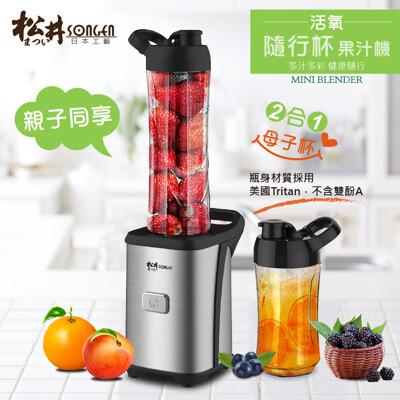 【SONGEN松井】まつい親子雙杯活氧隨行果汁機/調理機/隨行杯(GS-320)