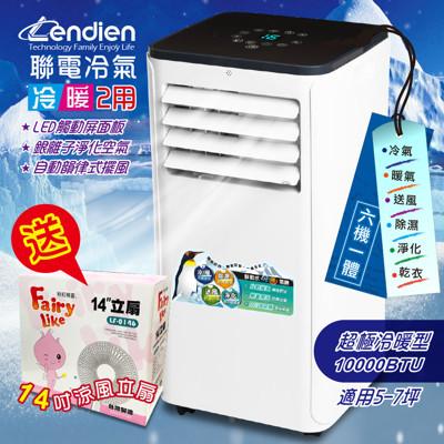 【LENDIEN聯電】『加贈風扇』5-7坪冷暖除溼移動式冷氣機10000BTU(LD-2760CH (3.5折)