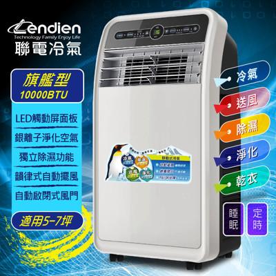 【LENDIEN聯電】10000BTU頂級旗艦版多功能移動式冷氣機(LD-3160CH) (4.7折)