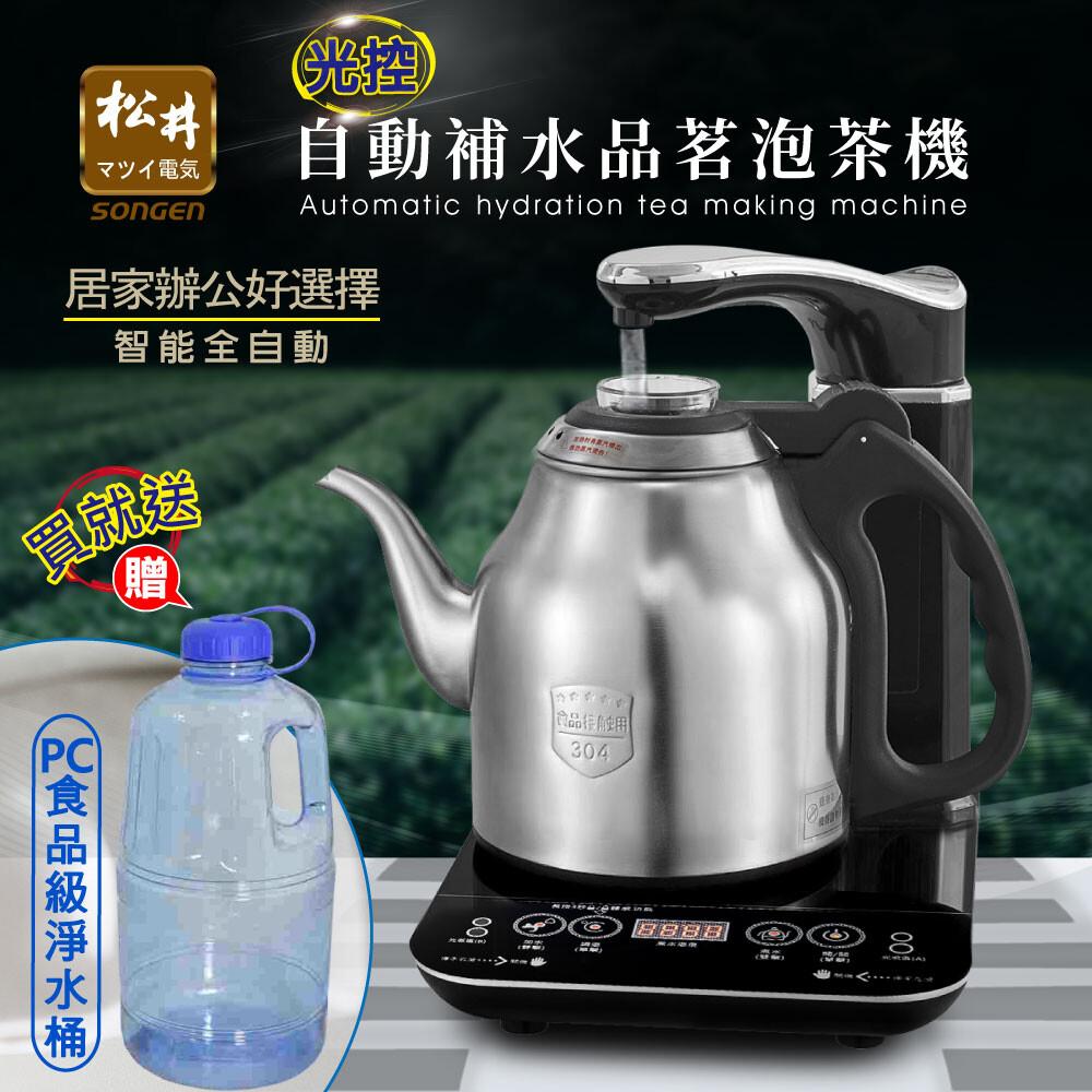 songen松井光控自動補水品茗茶藝機/快煮壺/泡茶機(kr-1210b加贈食品級淨水桶)