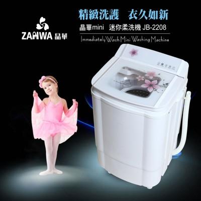 ZANWA晶華 金貝貝3.5kg單槽迷你柔洗機/洗滌機 JB-2208 (5.3折)