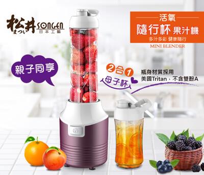 SONGEN松井 まつい親子雙杯活氧隨行果汁機/調理機(GS-315) (4.4折)