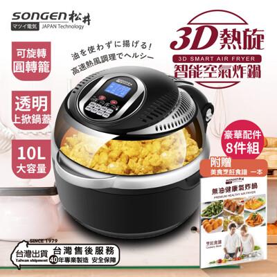 【SONGEN】松井10L可旋轉籠液晶觸控氣炸鍋(贈烹飪炊具8件組+食譜)SG-1000DT(B) (4.6折)