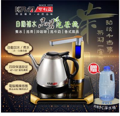 KRIA可利亞 自動補水多功能品茗泡茶機/咖啡機/電水壺 KR-1215 (6折)